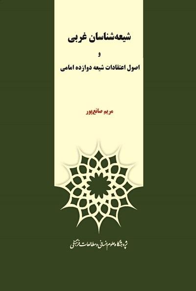 معرفی کتاب شیعهشناسان غربی و اصول اعتقادات شیعه دوازده امامی