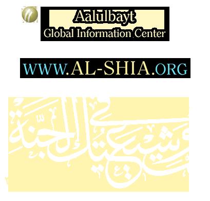 مرکز جهانی اطلاع رسانی آل البیت (علیهم السلام) ـ قم