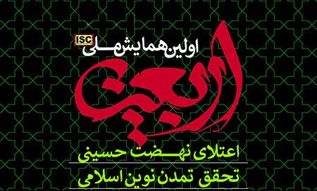 برگزاری اولین همایش ملی «اربعین؛ اعتلای فرهنگ حسینی، تحقّق تمدن نوین اسلامی»