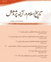 بازشناسی تاریخی مفاهیم «شیعه»