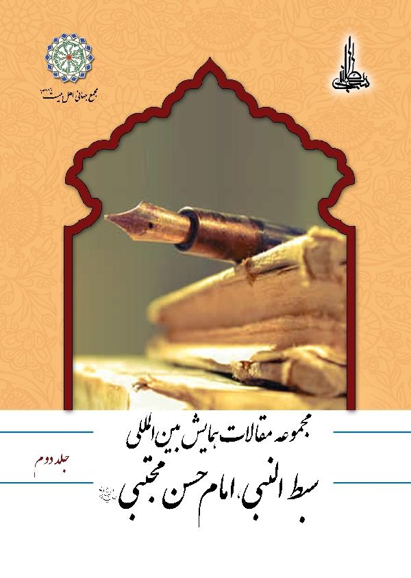 مجموعه مقالات همایش بین المللی سبط النبی امام حسن مجتبی (علیه السلام) – جلد دوم
