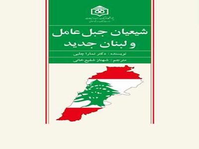 شعیان جبل عامل و لبنان جدید