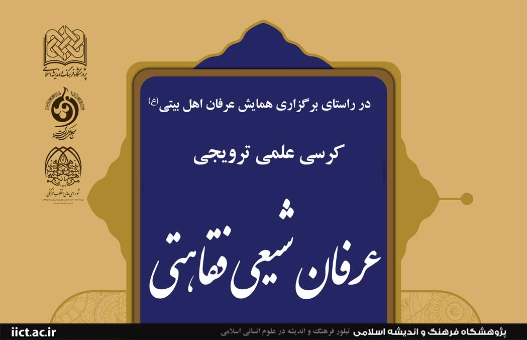 کرسی علمی ترویجی « عرفان شیعی فقاهتی»در مشهد برگزار شد