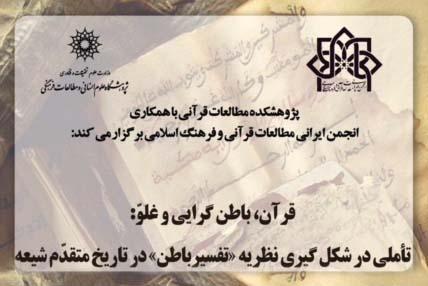 گزارشی از« نشست قرآن، باطنگرایی و غلو»