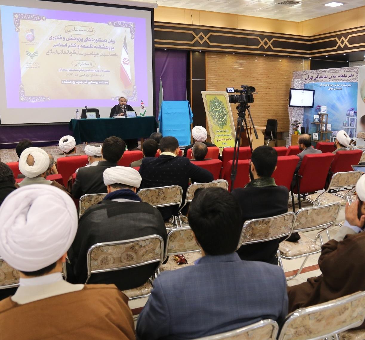 نشست علمیبیان دستاوردهای پژوهشی و فناوری پژوهشکده فلسفه و کلام اسلامی برگزار شد