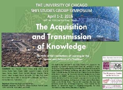 همایش مطالعات شیعی در دانشگاه شیکاگو برگزار شد