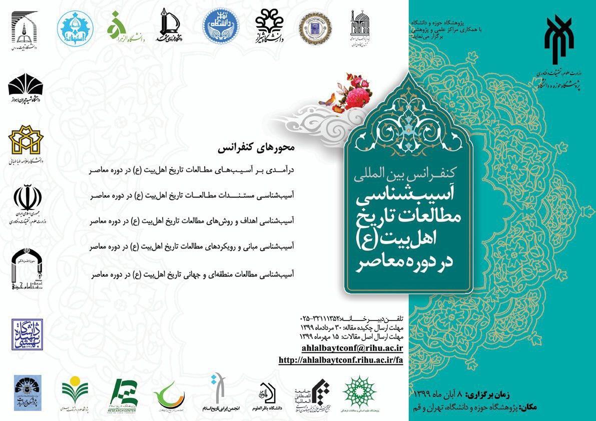 کنفرانس بینالمللی آسیب شناسی مطالعات تاریخ اهل بیت علیهم السلام در دوره معاصر برگزار میشود