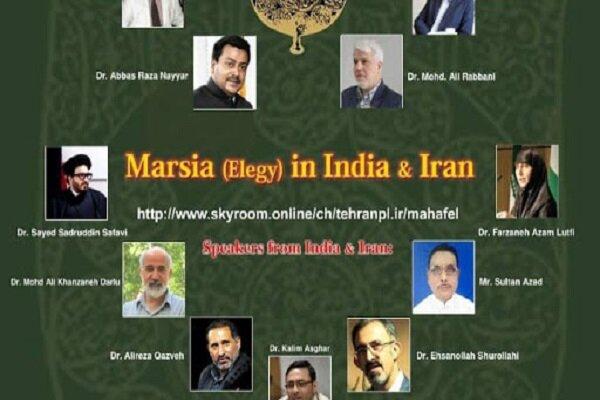 وبینار «مرثیه سرایی در ایران و هند» برگزار شد