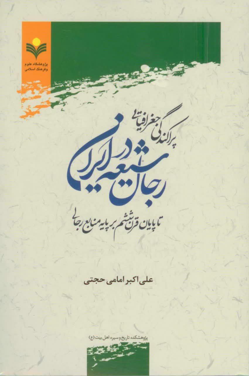 «پراکندگی جغرافیایی رجال شیعه در ایران تا پایان قرن ششم بر پایه منابع رجالی»