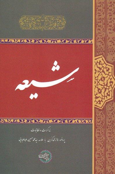 شیعه؛ مذاکرات و مکاتبات پروفسور هانری کربن با علامه سید محمدحسین طباطبایی