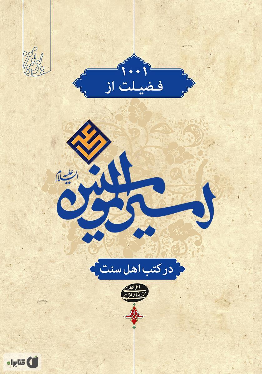 کتاب ۱۰۰۱ فضیلت از امیرالمؤمنین علی (ع) در کتب اهل سنت