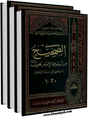 «الصحیح من سیره الامام علی علیه السلام»