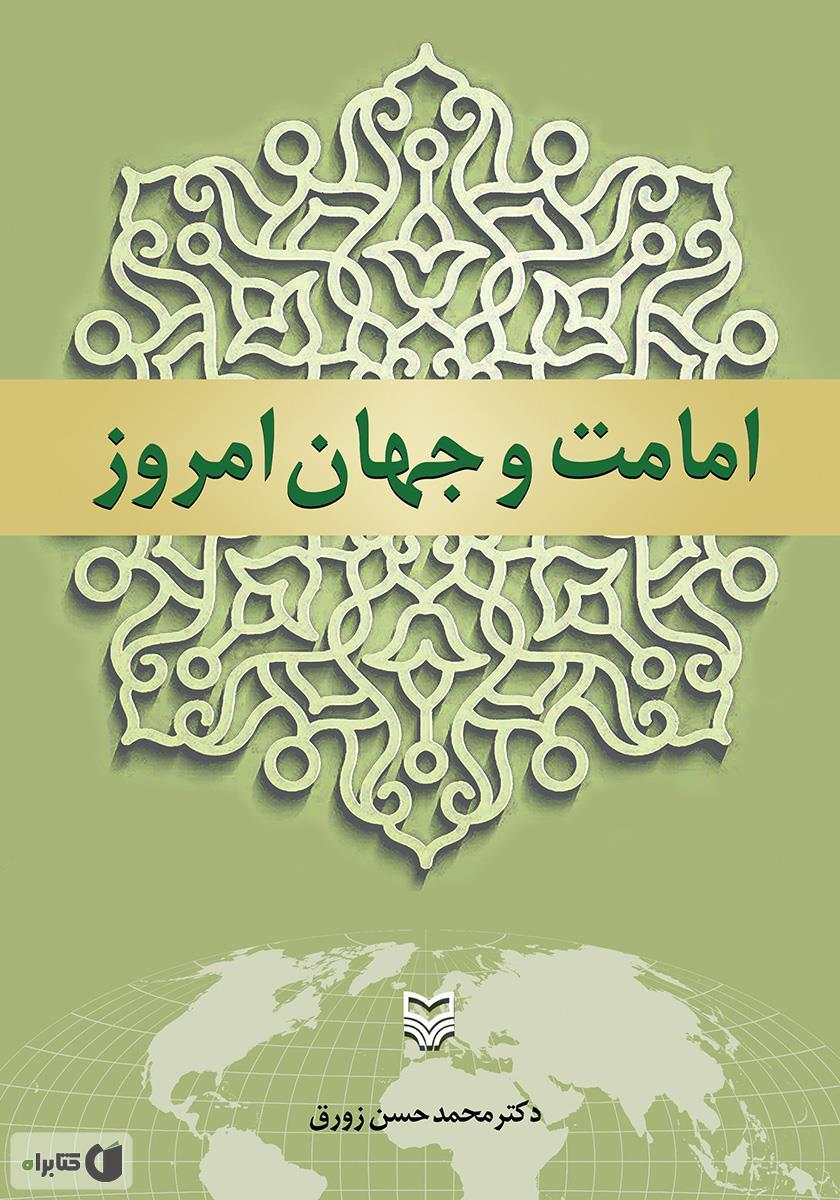 کتاب امامت و جهان امروز