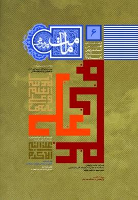 منابع علم امام در قرآن