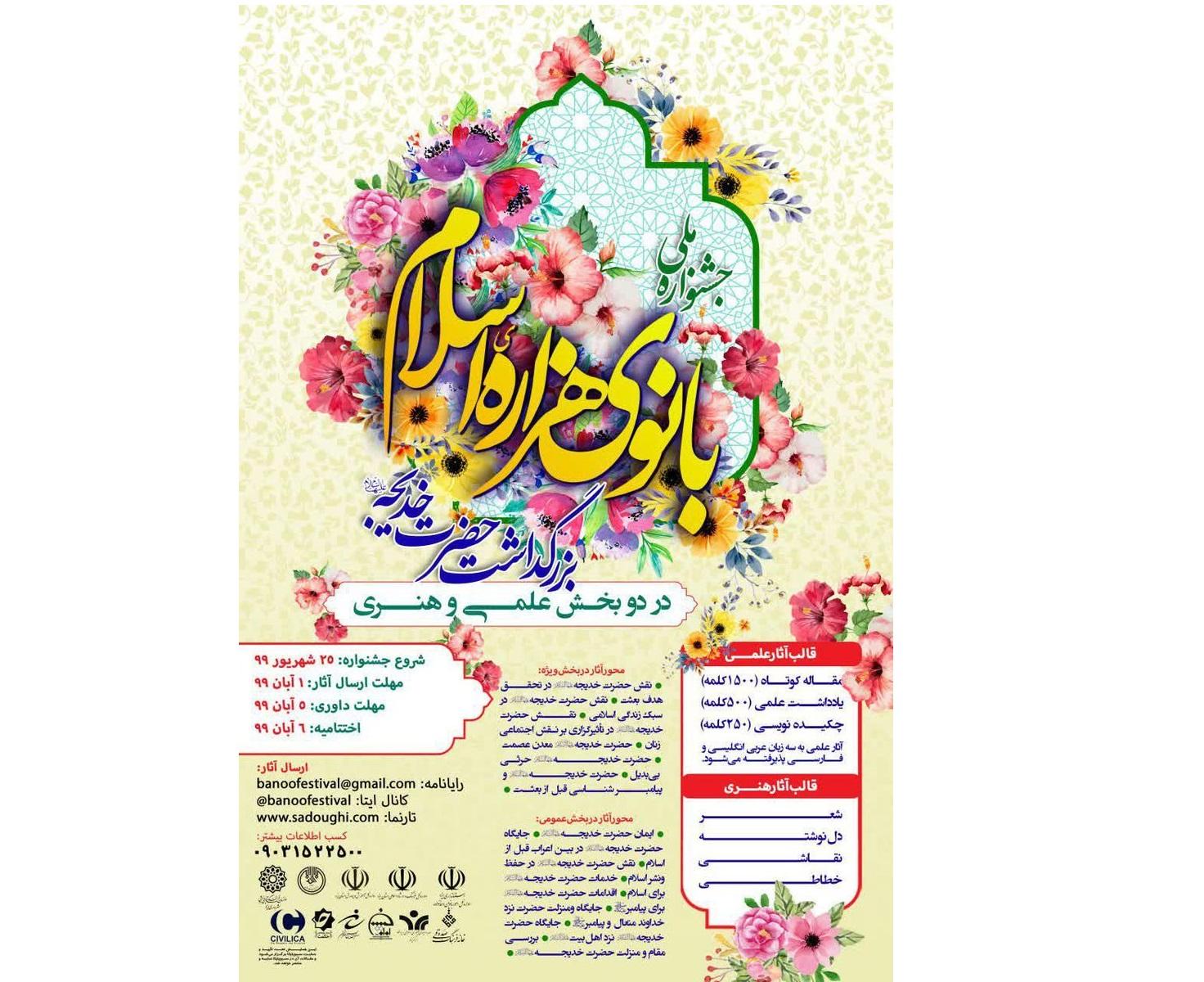 جشنواره ملی بانوی هزاره اسلام (بزرگداشت حضرت خدیجه)