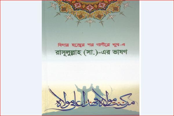 «خطبه رسول الله(ص) در غدیرخم» به زبان بنگالی منتشر شد