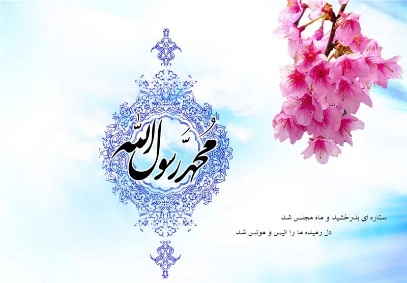 """وبینار """"حضرت محمد(صلی الله علیه و آله) پیام آور انسانیت"""" با حضور علما و شخصیتهای دینی و مذهبی جهان اسلام"""