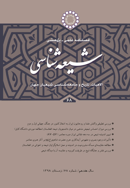 فصلنامه علمی ـ پژوهشی شیعهشناسی