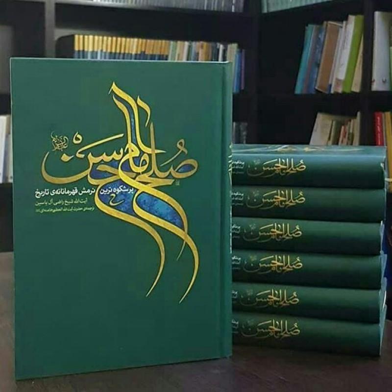 صلح امام حسن؛ پرشکوهترین نرمش قهرمانانهی تاریخ