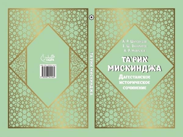 """کتاب """"تاریخ مسکینجا"""" در داغستان روسیه منتشر شد"""