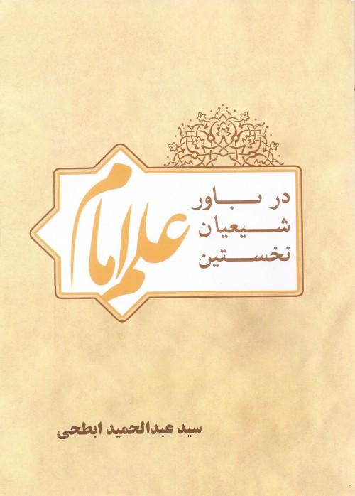 علم امام در باور شیعیان نخستین