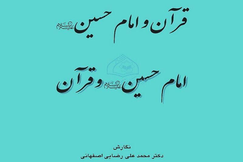«قرآن  و امام حسین(ع) و امام حسین(ع) و قرآن»