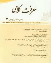 همآوایی خط فکری شیخ مفید با معتزله بغداد در تبیین ماهیت ارادۀ خداوند