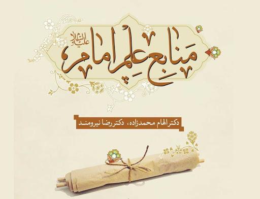 «منابع علم امام(علیه السلام)»