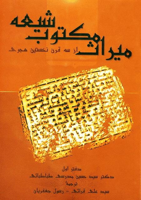 میراث مکتوب شیعه از سه قرن نخستین هجری