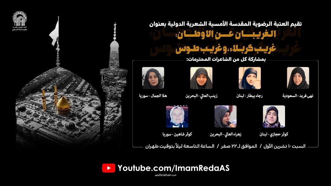 """نشست وبیناری """"غریبان دوراز وطن """" برگزار شد"""