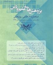 دوفصلنامه پژوهش های علم و دین