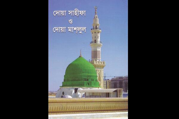 کتاب «دعای صحیفه و دعای مشلول» در بنگلادش منتشر شد