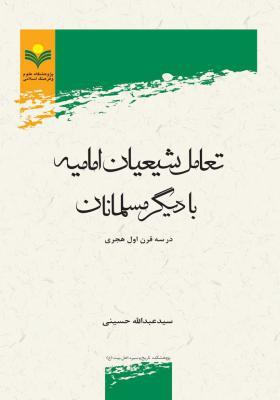 تعامل شیعیان امامیه با دیگر مسلمانان در سه قرن اول هجری