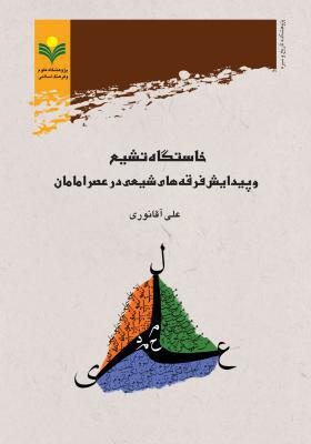 خاستگاه تشیع و پیدایش فرقههای شیعی در عصر امامان