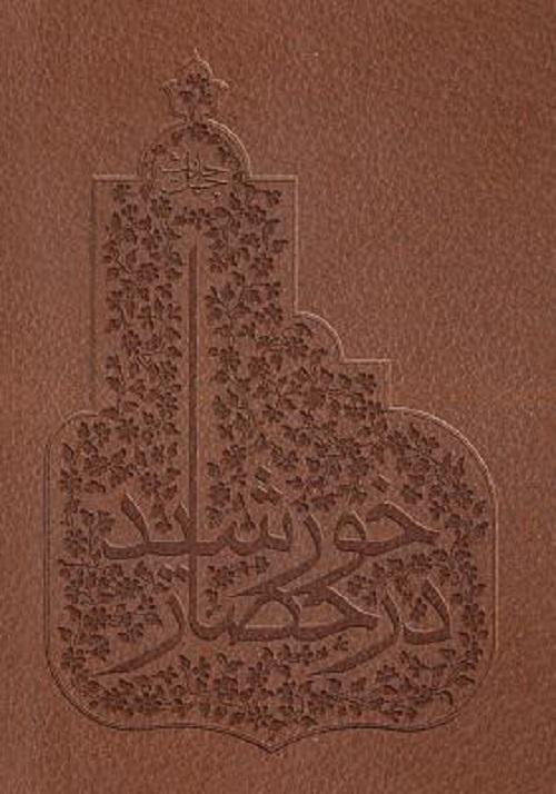 چهل حدیث از امام حسن عسکری علیه السلام؛ خورشید در حصار