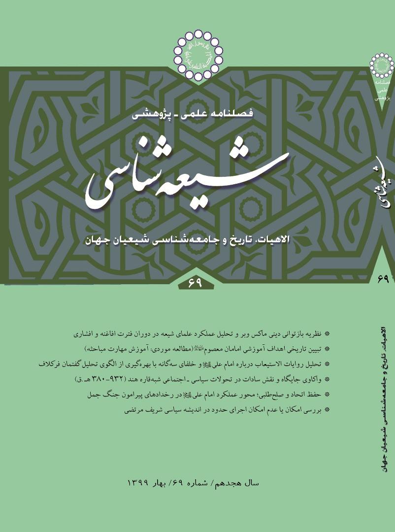 تحلیل روایات الاستیعاب درباره امام علی و خلفای سهگانه با بهرهگیری از الگوی تحلیل گفتمان فرکلاف