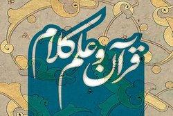 قرآن و علم کلام