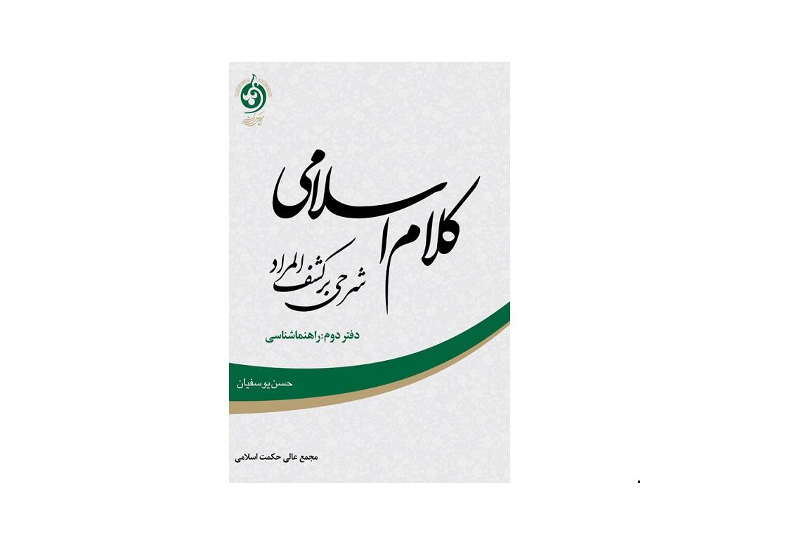 "جلد دوم کتاب ""کلام اسلامی"" منتشر شد"