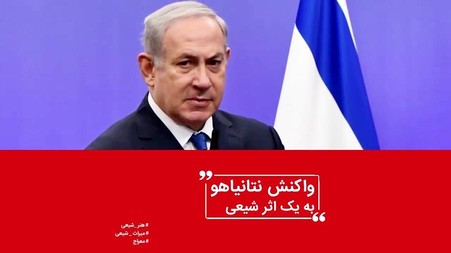 واکنش نتانیاهو به یک اثر شیعی