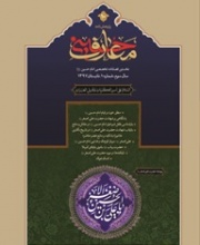 پژوهشنامه معارف حسینی