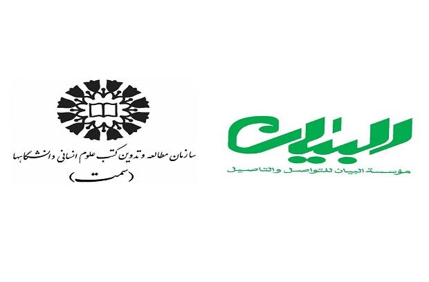 همکاری موسسه البیان و سازمان سمت برای تدوین محتوای آموزشی مخاطبان خارج از کشور