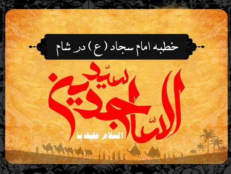 گزارشی از خطبه توفنده امام سجاد علیه السلام در مجلس یزید