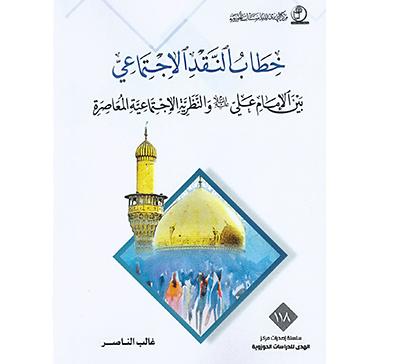 کتاب «خطاب النقد الاجتماعی» در بغداد منتشر شد