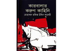 شرح داستان سوگ انگیز کربلا به زبان بنگالی
