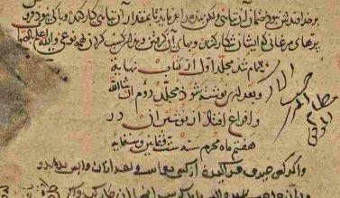 نسخهٔ خطی ترجمهٔ فارسی کتاب «النهایة» نوشتهٔ شیخ طوسی