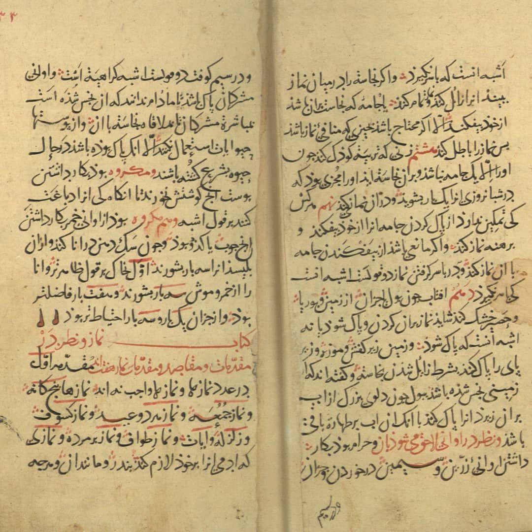 نسخهٔ خطی ترجمهٔ فارسی کتاب «المختصر النافع»