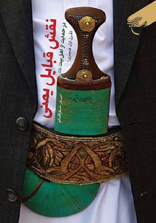 نقش قبایل یمنی در حمایت از اهل بیت