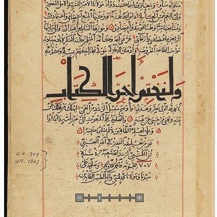 نگاره غدیر در نسخه ای از کتاب الآثار الباقیة