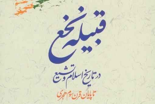 کتاب «قبیله نخع در تاریخ اسلام و تشیع تا پایان قرن سوم هجری» منتشر شد