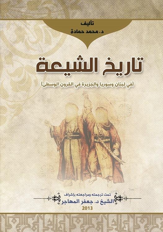 تاریخ تشیع در لبنان ، سوریه و جزیره قرون وسطایی